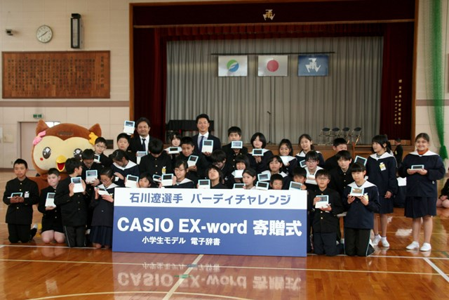 袋井南小学校5年生の子供たちと石川遼
