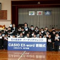 袋井南小学校5年生の子供たちと石川遼 石川遼
