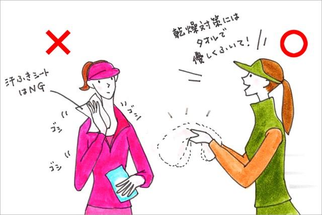 <プラス1>ゴルファーの乾燥肌対策 第3回:プレー中の保湿ケア「汗拭きシート」にご用心 汗拭き用シートではなくタオルで優しく拭き取りましょう(イラスト:丸山裕子)