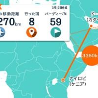ドーハから直行便でナイロビへ 2019年 コマーシャルバンク・カタールマスターズ 事前 川村昌弘マップマップ