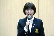 小林浩美LPGA会長