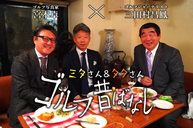 ゴルフ昔ばなし 写真家・宮本卓氏(左)とライターの三田村昌鳳氏(右)。中部銀次郎の愛息・隆さんと ※撮影協力・CHIANTI