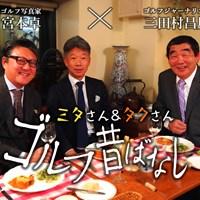 写真家・宮本卓氏(左)とライターの三田村昌鳳氏(右)。中部銀次郎の愛息・隆さんと ※撮影協力・CHIANTI ゴルフ昔ばなし