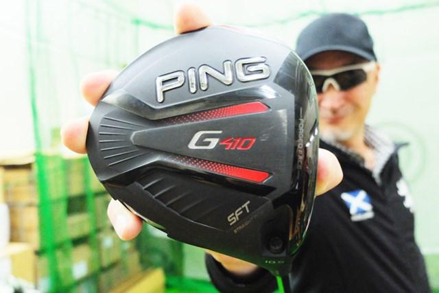 「ピン G410 SFT ドライバー」をマーク金井が徹底検証