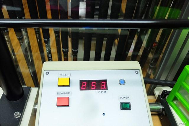 振動数は253cpmとアフターマーケット用のSとしては平均的な数値