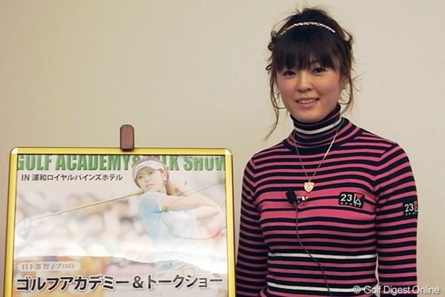 2010年 ホットニュース 日下部智子 トークショー直後には120名を前にし緊張しましたと話す日下部智子