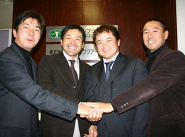 横田・新会長(=右から2番目)は、会長を支える副会長らとがっちり握手で、男子ツアーの発展を誓いあった。