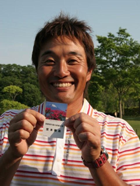 御殿場市の「観光親善大使」に任命された宮本勝昌。「ゴルフで精一杯、PRしていきます!」と意気込む。