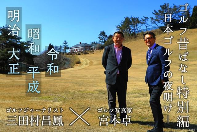 神戸ゴルフ倶楽部編第2回。日本初のゴルフ場を三田村昌鳳氏、宮本卓氏とめぐります