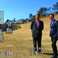 神戸ゴルフ倶楽部編第2回。日本初のゴルフ場を三田村昌鳳氏、宮本卓氏とめぐります 2019年 神戸ゴルフ倶楽部 三田村昌鳳 宮本卓