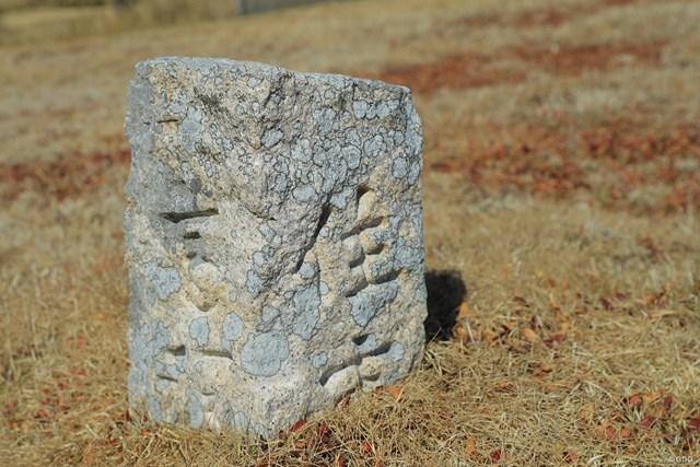 コース内には住所を示す石碑がある