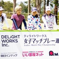 臼井麗香(左)らディライトワークス所属選手 2019年 ディライトワークス女子マッチプレー選手権 最終日