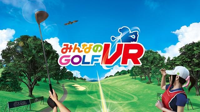 初のVRゲームとして6月に発売される「みんなのGOLF VR」(画像提供:Sony Interactive Entertainment Inc.)
