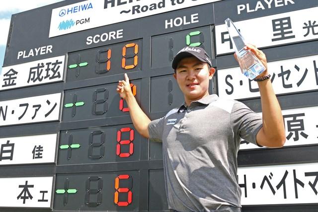 逆転で初優勝を飾ったキム・ソンヒョン ※大会提供