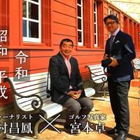 日本初のゴルフ場。今回はクラブハウスの中に潜入 2019年 神戸ゴルフ倶楽部 三田村昌鳳 宮本卓