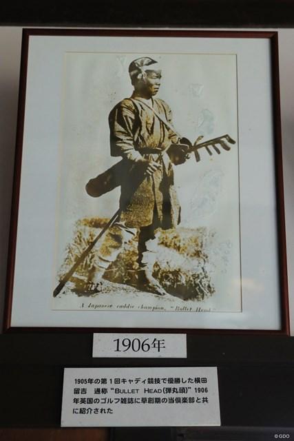 神戸ゴルフ倶楽部でキャディをしていた横田留吉はのちにゴルファーとしても名を馳せた