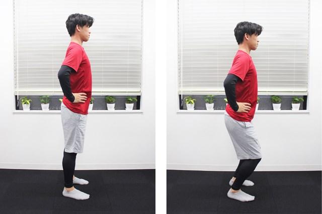足を少し開いて立った姿勢でゆっくり両ひざを曲げ、腰を下げたとき