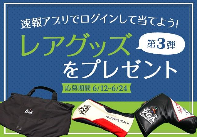 「全米プロゴルフ選手権」大会オリジナルグッズをプレゼント