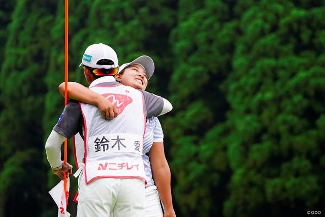 鈴木愛はキャディと喜びをわかちあった