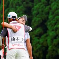 鈴木愛はキャディと喜びをわかちあった 2019年 ニチレイレディス 最終日 鈴木愛
