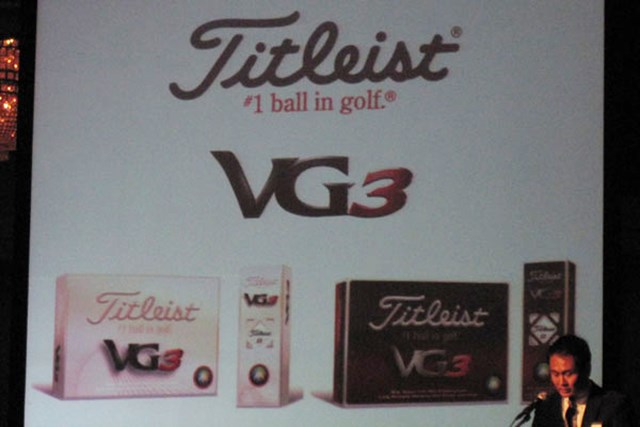 ギアニュース 「VG3ゴルフボール」が登場!タイトリスト、コブラ、フットジョイ新製品発表会 NO.2 発表会の様子。「VG3ボール」のカラーはレインボーパールとエメラルドパールの2種類