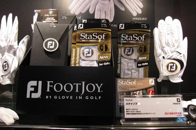 ギアニュース 「VG3ゴルフボール」が登場!タイトリスト、コブラ、フットジョイ新製品発表会 NO.14 米国ツアーで使用率NO.1の「フットジョイ ステイソフ」