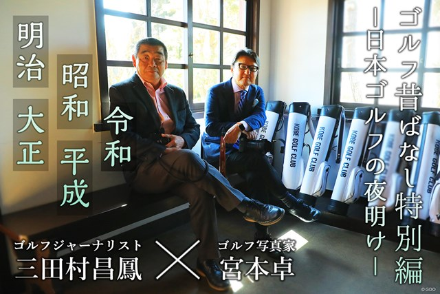 「ゴルフ昔ばなし」の神戸ゴルフ倶楽部編の最終回は100年以上の歴史と伝統について