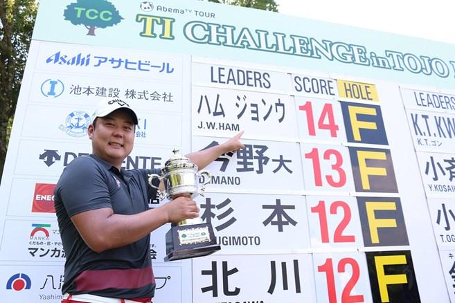 今季初出場のハム・ジョンウが逆転で初優勝/AbemaTVツアー
