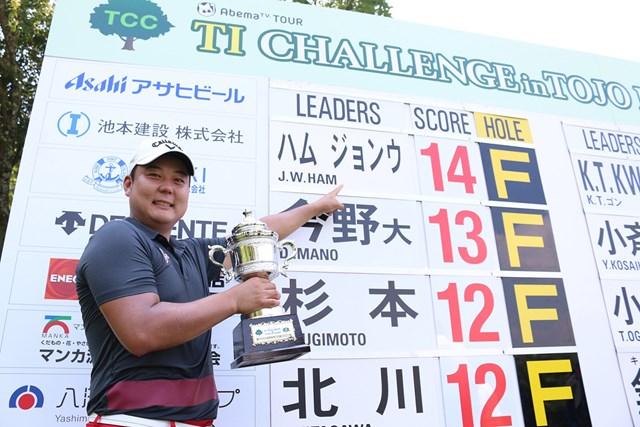 逆転でAbemaTVツアー初優勝を挙げたハム・ジョンウ(※JGTO提供)