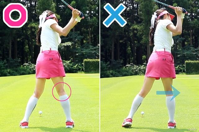 右ひざが動くほどの体重移動は不必要