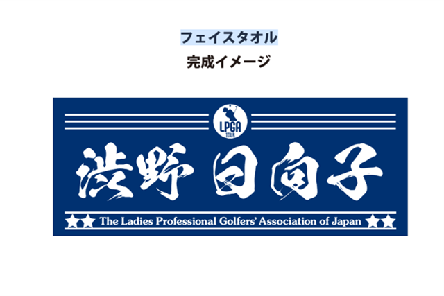 渋野タイル 今週から発売される渋野日向子の名前入りタオルのイメージ図(LPGA提供)