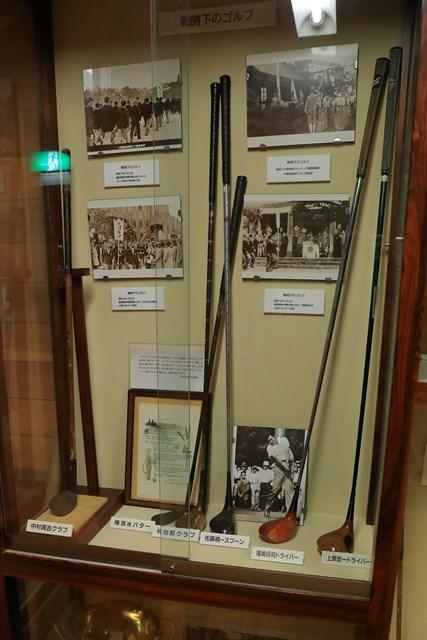 JGAゴルフミュージアム-日本の名選手のクラブ もちろん日本ゴルフの歴史を作ったレジェンドたちのクラブも保管