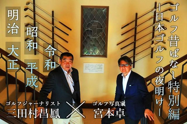 JGAゴルフミュージアム 三田村昌鳳 宮本卓 ミタサンタクサンは廣野ゴルフ倶楽部内のJGAゴルフミュージアムに足を運びました