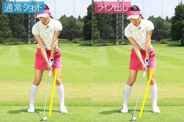 ライン出し(画像右)の場合、ボール位置はやや右足寄り