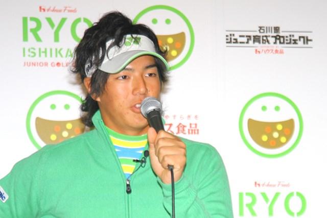 2010年 ホットニュース 石川遼 この日はジュニアイベントに参加していた石川遼も祝福のコメントを送った
