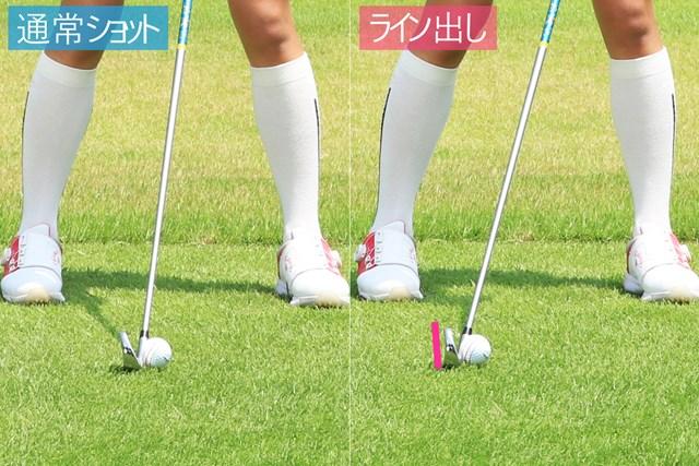 ボールを右足寄りに置けば自然とフェースは被る