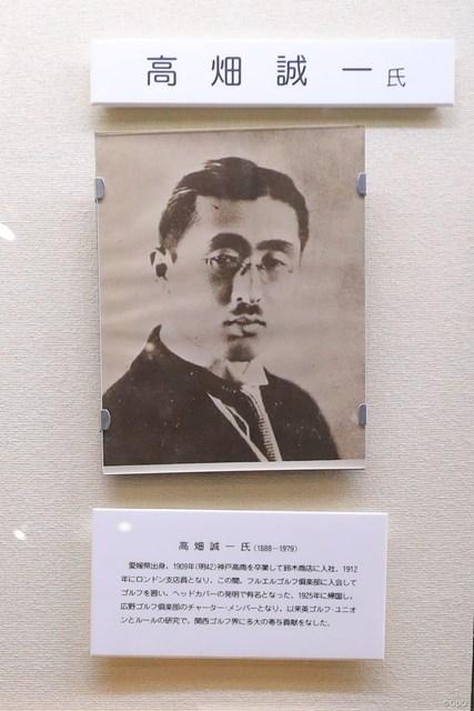 鈴木商店のロンドン支店長だった高畑誠一さんは廣野ゴルフ倶楽部などをつくったメンバーだった