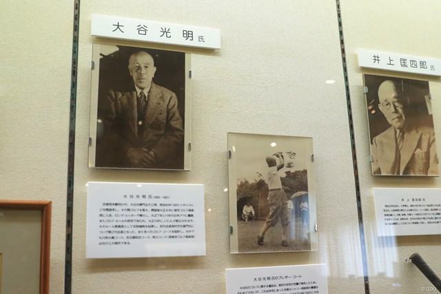 JGAゴルフミュージアム 大谷光明 大谷光明さんはJGAでルール委員長を務めたあと会長に