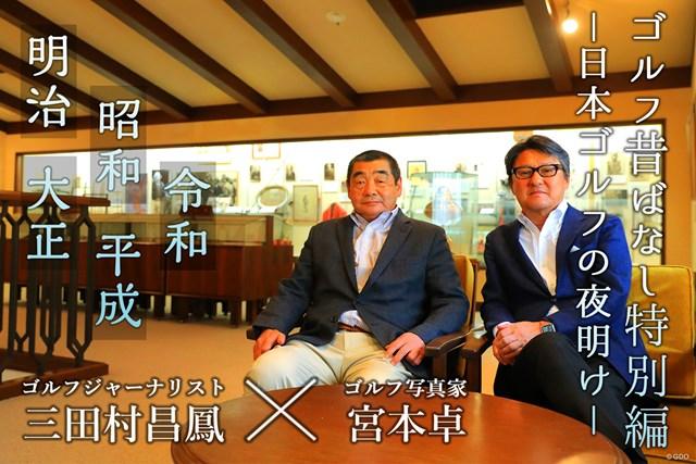 JGAゴルフミュージアム 三田村昌鳳 宮本卓 JGAゴルフミュージアムからお届けするゴルフ昔ばなし