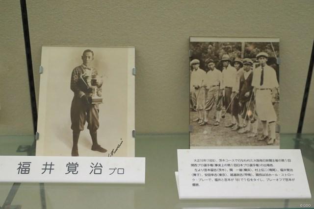 JGAゴルフミュージアム 福井覚治 日本初のプロゴルファー・福井覚治。右は第1回の日本プロゴルフ選手権に出場した面々