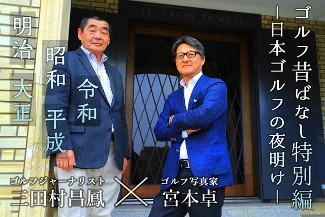 JGAゴルフミュージアム 三田村昌鳳 宮本卓 JGAゴルフミュージアムには日本ゴルフ創成期のアマチュア、プロの足跡がある