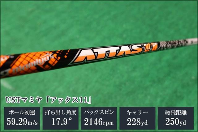 高弾道・低スピンの球で飛距離も出ていた「アッタス 11」