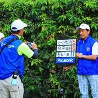 記念にパチリ 2019年 パナソニックオープンゴルフチャンピオンシップ 初日 ボランティアスタッフ