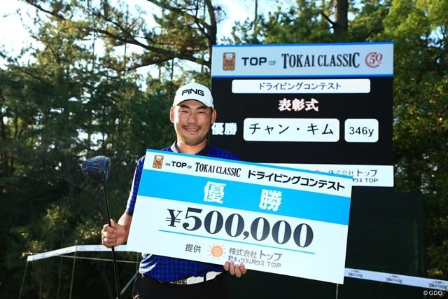 大会初のドラコン大会で優勝したチャン・キム。賞金50万円をゲットした