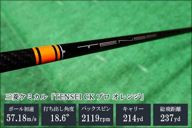 中間から手元がしなる「TENSEI CK プロ オレンジ」