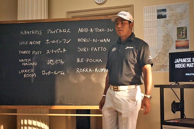 日本語を指導する「先生」役として登場した松山英樹 ※『GOLFTV』公式ツイッターより