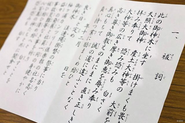 御神木の行事の際にスタッフが読み上げる祓詞
