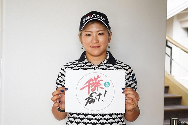 2019年 富士通レディース 事前 成田美寿々 成田美寿々は今大会の獲得賞金を寄付すると決めた