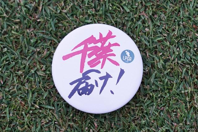 2019年 富士通レディース 事前 成田美寿々 成田美寿々の直筆で「千葉へ届け」と記されたバッジ