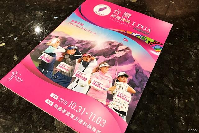 大会パンフレット 渋野日向子 表紙を飾ったメンバーは豪華。渋野日向子は一番右に載った